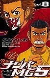 ナンバMG5(8) (少年チャンピオン・コミックス)