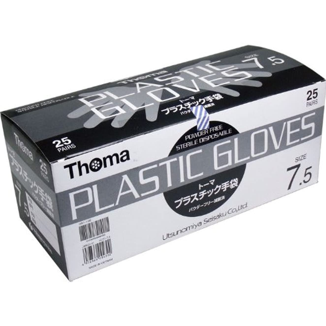 コマンド殺人コンテンツパウダーフリー手袋 1双毎に滅菌包装、衛生的 便利 トーマ プラスチック手袋 パウダーフリー滅菌済 25双入 サイズ7.5【4個セット】