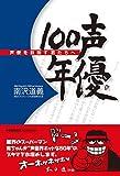 声優100年 声優を目指す君たちへ (ShoPro books)