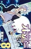 王様の耳はオコノミミ 8 (ガンガンコミックス)