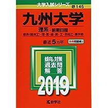 九州大学(理系−前期日程) (2019年版大学入試シリーズ)