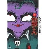 完本・地獄くん (QJマンガ選書 (04))