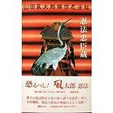 忍法忠臣蔵 (講談社ノベルススペシャル―山田風太郎傑作忍法帖)