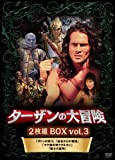ターザンの大冒険 2枚組BOXvol.3 「ザドゥの怒り」「過去からの報復」 「マヤ族の神ククルカン」「戦士の証明」 [DVD]