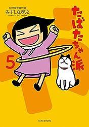 たばたちゃん派(5) (バンブーコミックス 4コマセレクション)