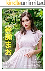GALS PARADISE plus Vol.58 2020 June
