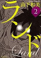 ランド(2) (モーニングコミックス)