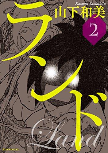 ランド(2) (モーニングコミックス)の詳細を見る