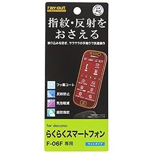 レイ・アウト らくらくスマートフォン3 F-0...の関連商品3