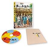 長いお別れ DVD[DVD]