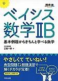 ベイシス数学2B―基本例題からきちんと学べる数学 (河合塾シリーズ)