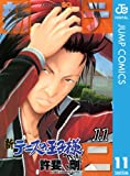 新テニスの王子様 11 (ジャンプコミックスDIGITAL)