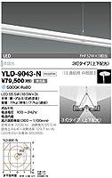 YLD-9043-N 山田照明 昼白色アンビエントライト LED一体型 吊下タイプ(FHF32W×3相当)(切込穴寸φ75mm)