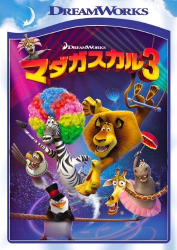マダガスカル3 [DVD]の詳細を見る