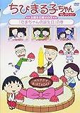 ちびまる子ちゃんセレクション お誕生日編 3 「たまちゃんの誕生日」の巻 [DVD]