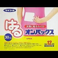 【まとめ買い】はるオンパックス 30個 ×2セット