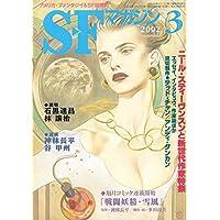 S-Fマガジン 2002年3月号 (通巻551号)