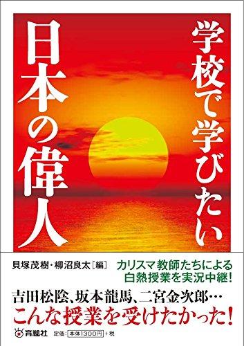 学校で学びたい日本の偉人の詳細を見る