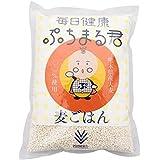 西田精麦 毎日健康 ぷちまる君 10kg (1kg × 10袋入り) 熊本県産 大麦 100%