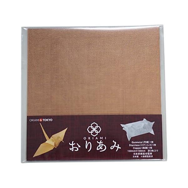 金網折り紙「おりあみ/ORIAMI」丹銅・ステン...の商品画像