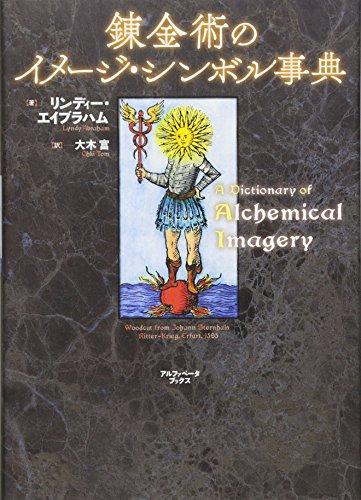 錬金術のイメージ・シンボル事典