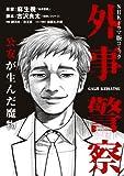 NHKドラマ版コミック 外事警察 / 古沢 良太 のシリーズ情報を見る