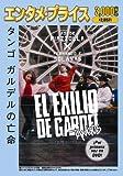 <エンタメ・プライス>タンゴ  ガルデルの亡命 [DVD]