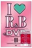 アイ・ラヴR&B~10th アニヴァーサリー DVD[DVD]