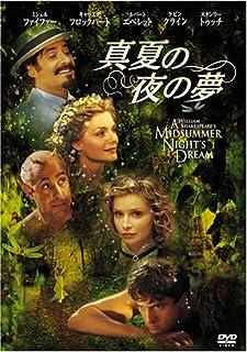 真夏の夜の夢(1999)