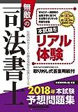 無敵の司法書士 2018年 本試験予想問題集 (伝統のWセミナーが贈る受験生必携シリーズ)
