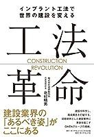 工法革命――インプラント工法で世界の建設を変える