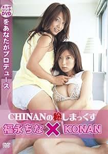 福永ちな×KONAN CHINANの癒しまっくす [DVD]