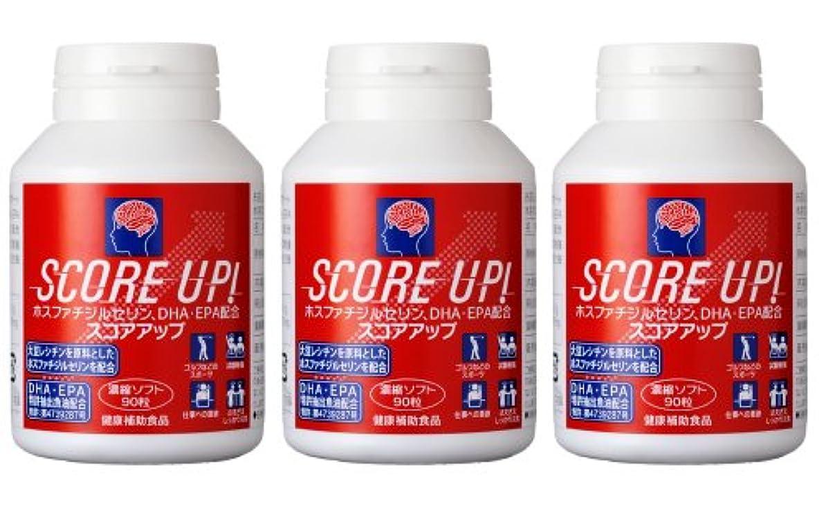 【お買得3個セット】 ホスファチジルセリン(PS) DHA EPA 天然ビタミンD 配合 サプリメント スコアアップ 脳細胞や神経細胞に必要な栄養素ホスファチジルセリンとDHA/EPAのサプリです。