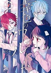 幸色のワンルーム 7巻 (デジタル版ガンガンコミックスpixiv)