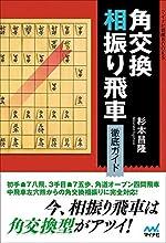 角交換相振り飛車 徹底ガイド (マイナビ将棋BOOKS)