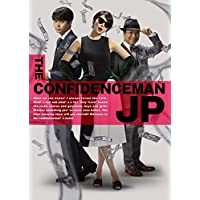 コンフィデンスマンJP ロマンス編 豪華版Blu-ray