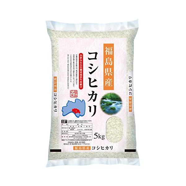 【精米】福島県産 白米 JA夢みなみ 岩瀬清流米...の商品画像