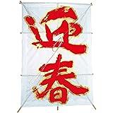 東京堂 正月 迎春凧  XJ000023