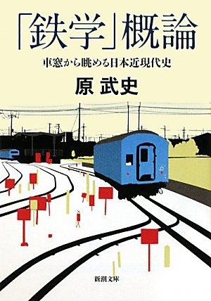 「鉄学」概論—車窓から眺める日本近現代史 (新潮文庫)