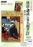 NHKカルチャーラジオ 文学の世界 落語・講談に見る「親孝行」 (NHKシリーズ)
