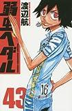弱虫ペダル(43)(少年チャンピオン・コミックス)