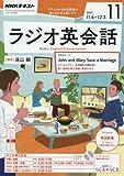 NHKラジオ ラジオ英会話 2017年11月号 [雑誌] (NHKテキスト)