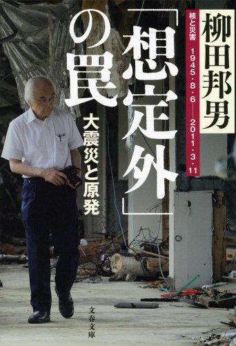 「想定外」の罠 大震災と原発 (文春文庫)の詳細を見る