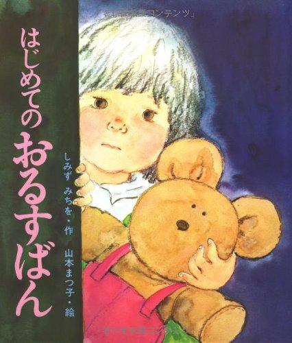 はじめてのおるすばん (母と子の絵本 1)