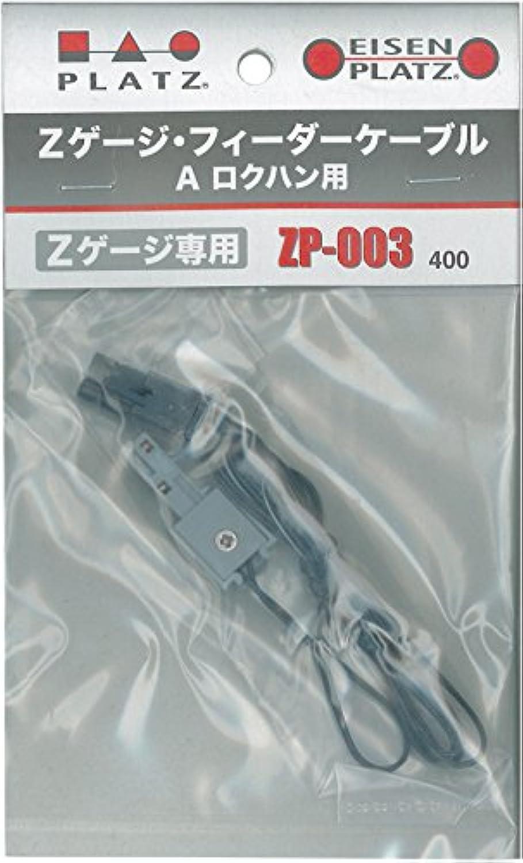 Zゲージ ZP-003Zゲージ? フィーダーケーブルA (ロクハン用)