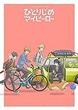 ひとりじめマイヒーロー スペシャルイベント「HOME PARTY!」DVD[DVD]