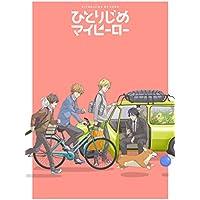ひとりじめマイヒーロー スペシャルイベント「HOME PARTY!」 *DVD+CD