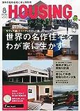月刊 HOUSING (ハウジング) 2015年 8月号