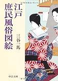 江戸庶民風俗図絵 (中公文庫)