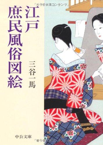江戸庶民風俗図絵 (中公文庫)の詳細を見る